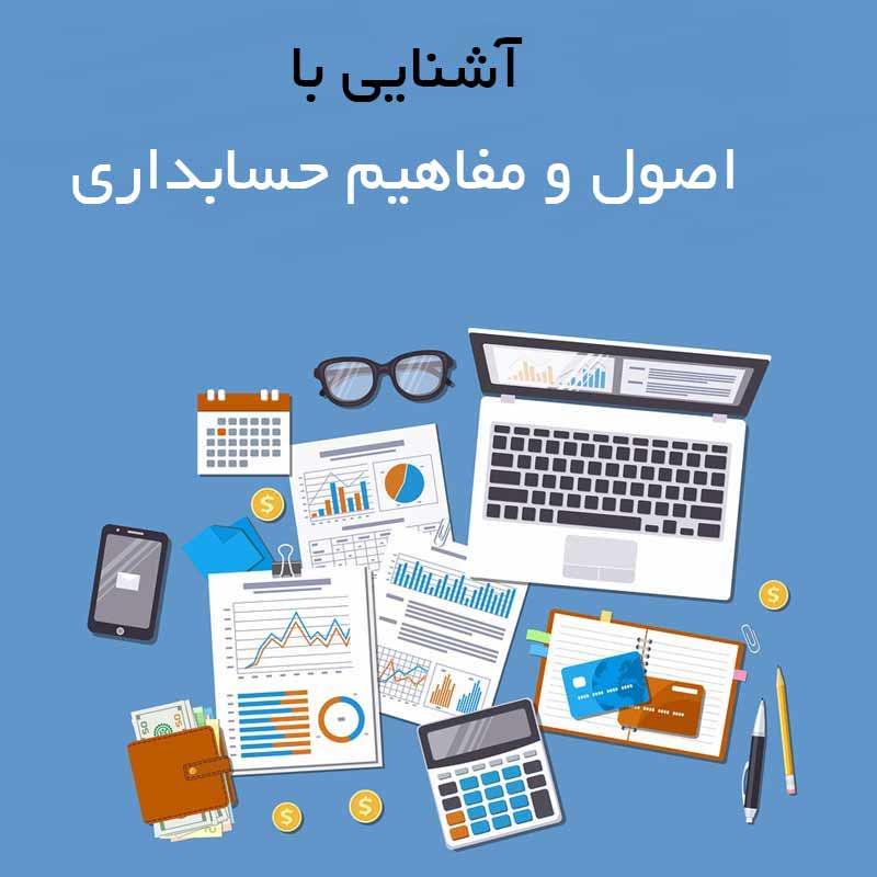 مفاهیم حسابداری